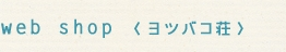 webshop.jpg(12610 byte)